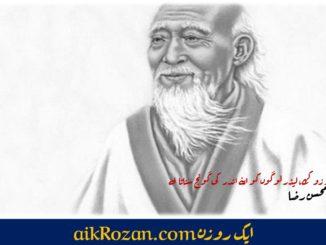 چینی فلسفی لاؤ زو