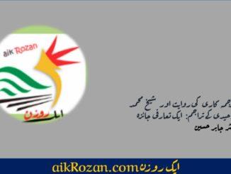 اردو ترجمہ کاری کی روایت اور شیخ محمد علی توحیدی