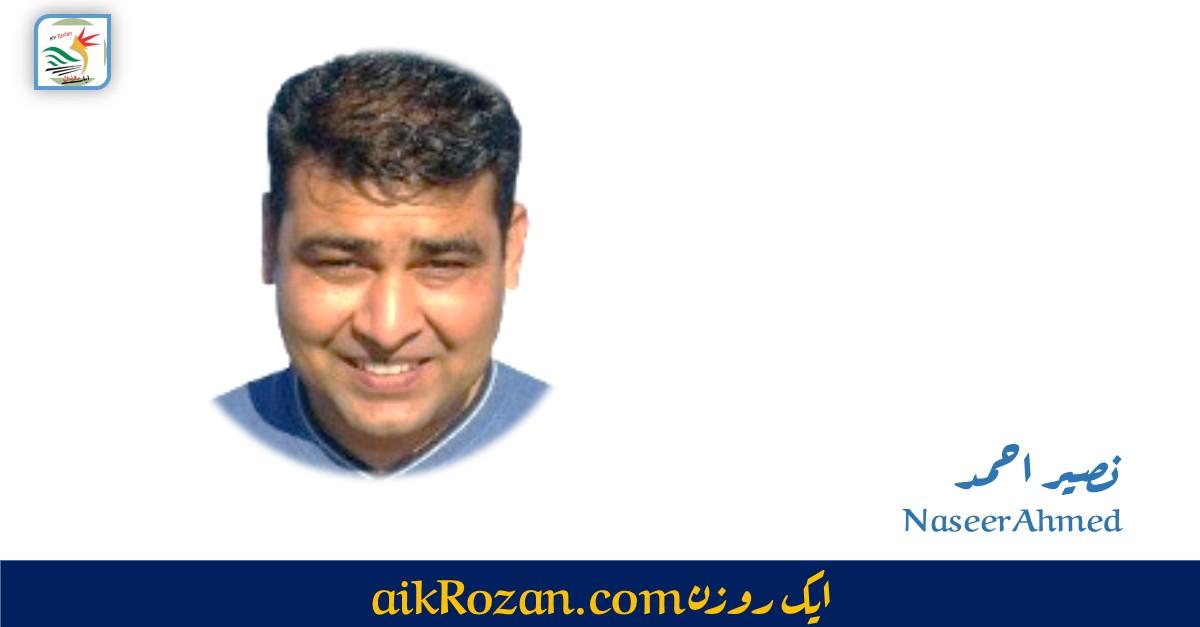 Naseer Ahmed, the writer