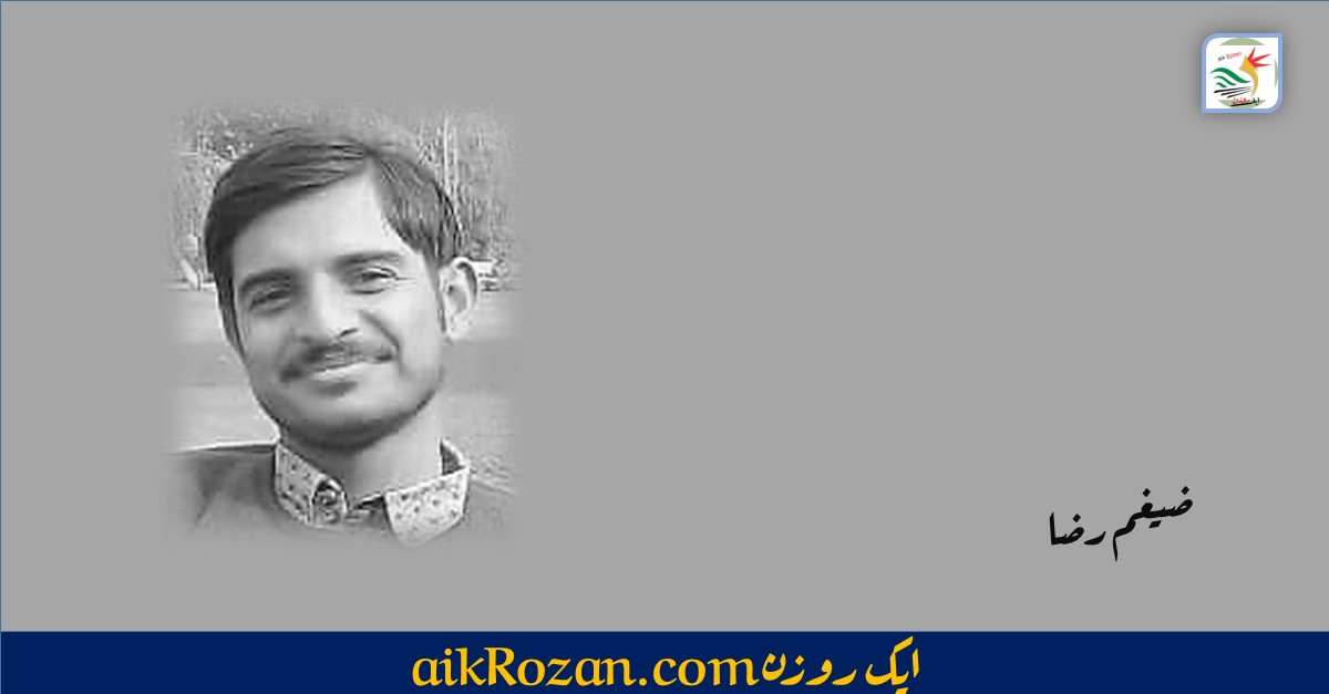 Zaigham Raza
