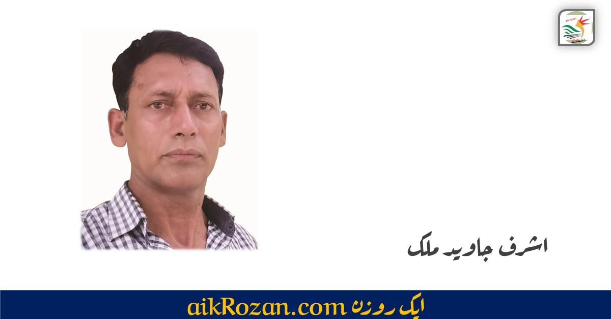 Ashraf Javed Malik اشرف جاوید ملک