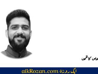Ahmed Ali Kazmi photo