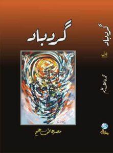 Gardbaad novel Atif Aleem aik Rozan JPG