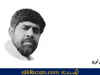 Yousaf Noon