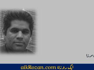 Hussain Mirza