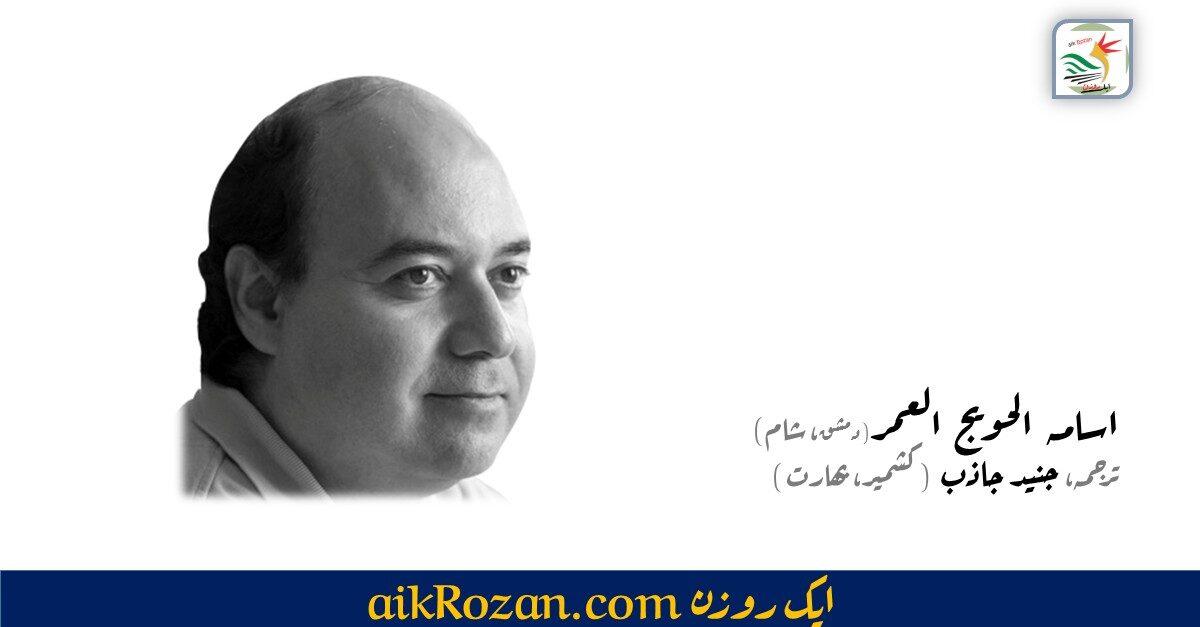 Osama Alomar