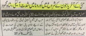 Corona Intensity, FM Qureshi warns, newspaper clipping