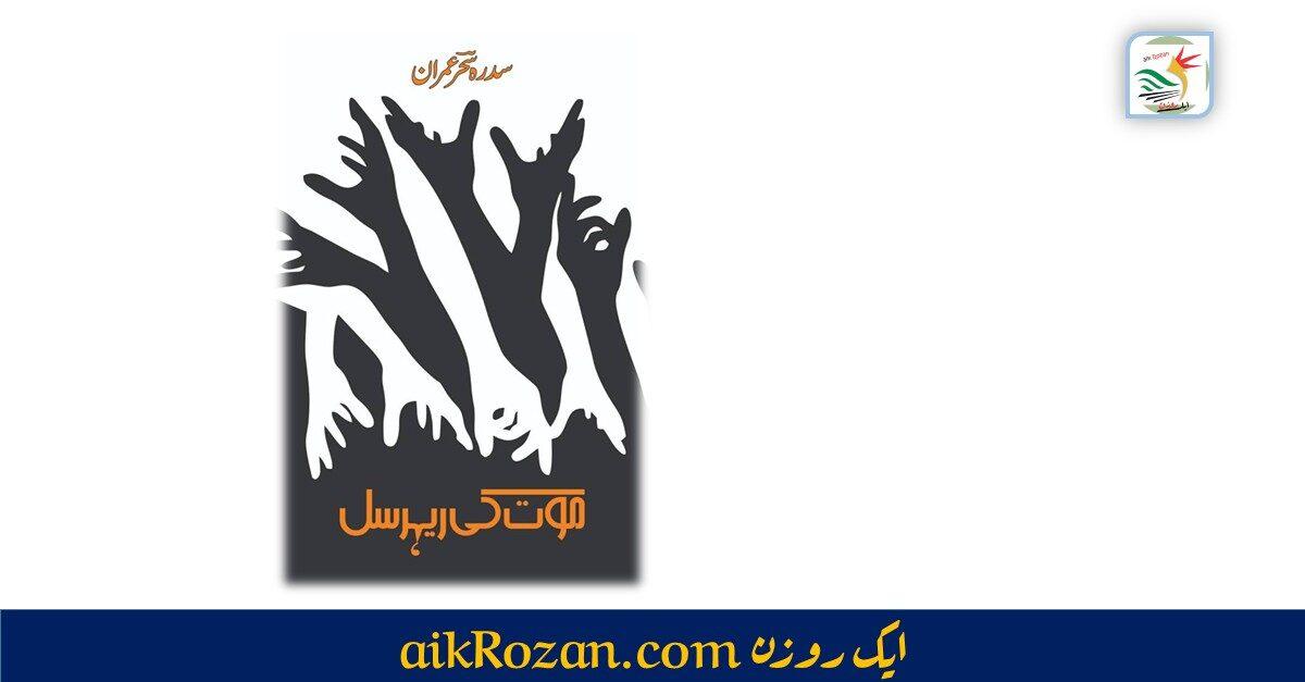 Sidrah Sahar Imran Book Title