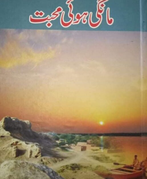 Maangi hui Mohabbat novel