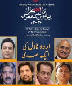 13th Worl Urdu Conference
