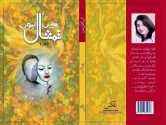 Maen Tamsal hoon Arifa Shahzad novel novel