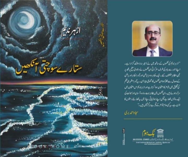 Azhar Nadeem book