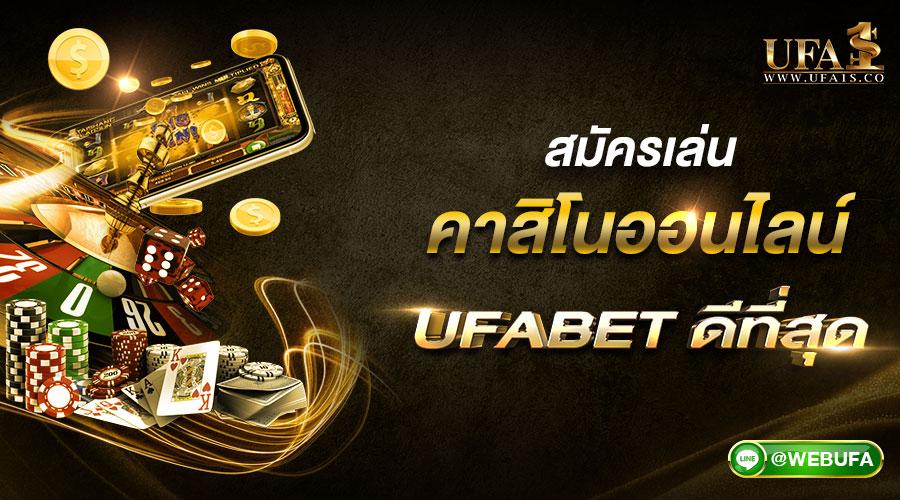 สมัครเล่น ufabet คาสิโนออนไลน์