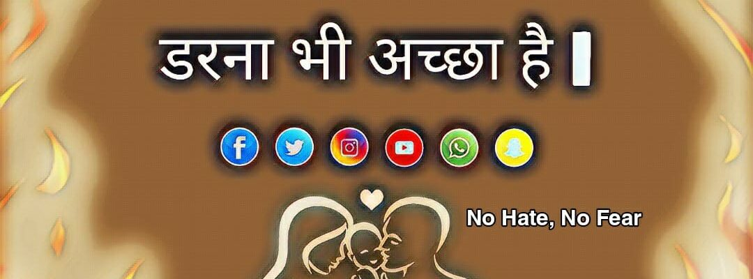 डरना भी अच्छा है - Fear Is Good - Think Before You Act, Save Your family first.