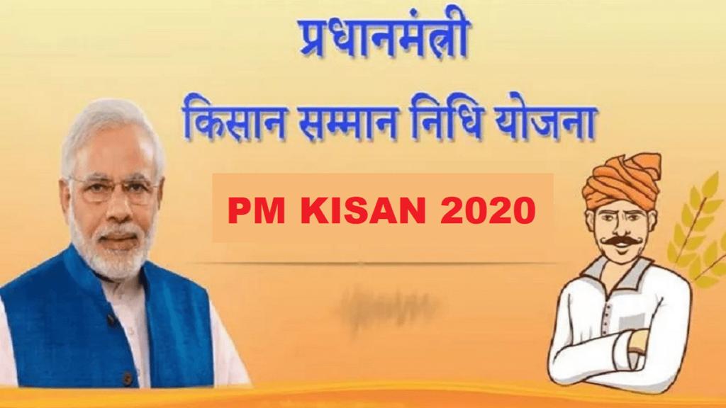 pm-kisan-samman-nidhi-yojana-list-2020