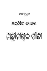 Mahimandala Gita 1