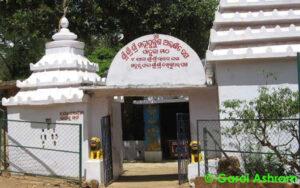 Mahimamandal Gita 2