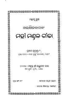 Mahimandala