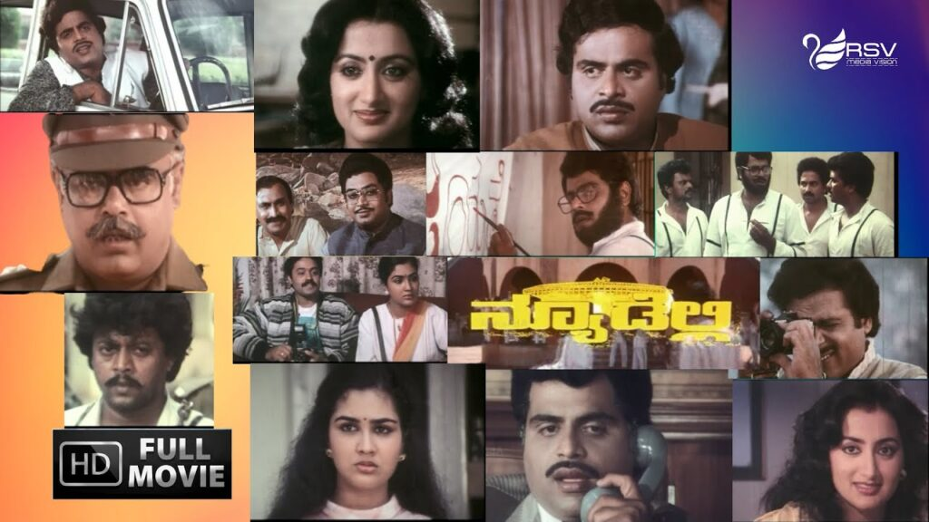 Kannada Movie, New Delhi