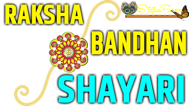 raksha bandhan shayari in english