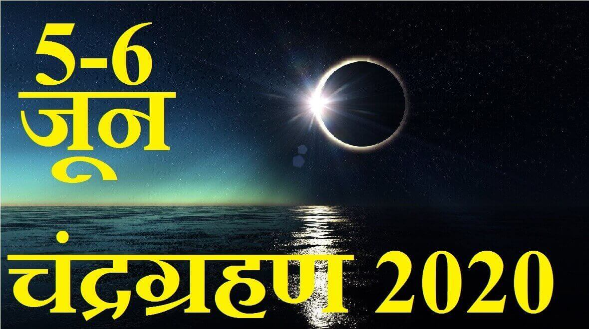 chandra grahan 2020 june