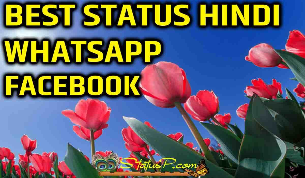 Best Status Hindi WhatsApp Facebook