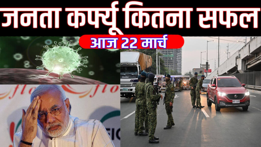 PM announce Janata Curfew 22 March 2020 from Corona Virus