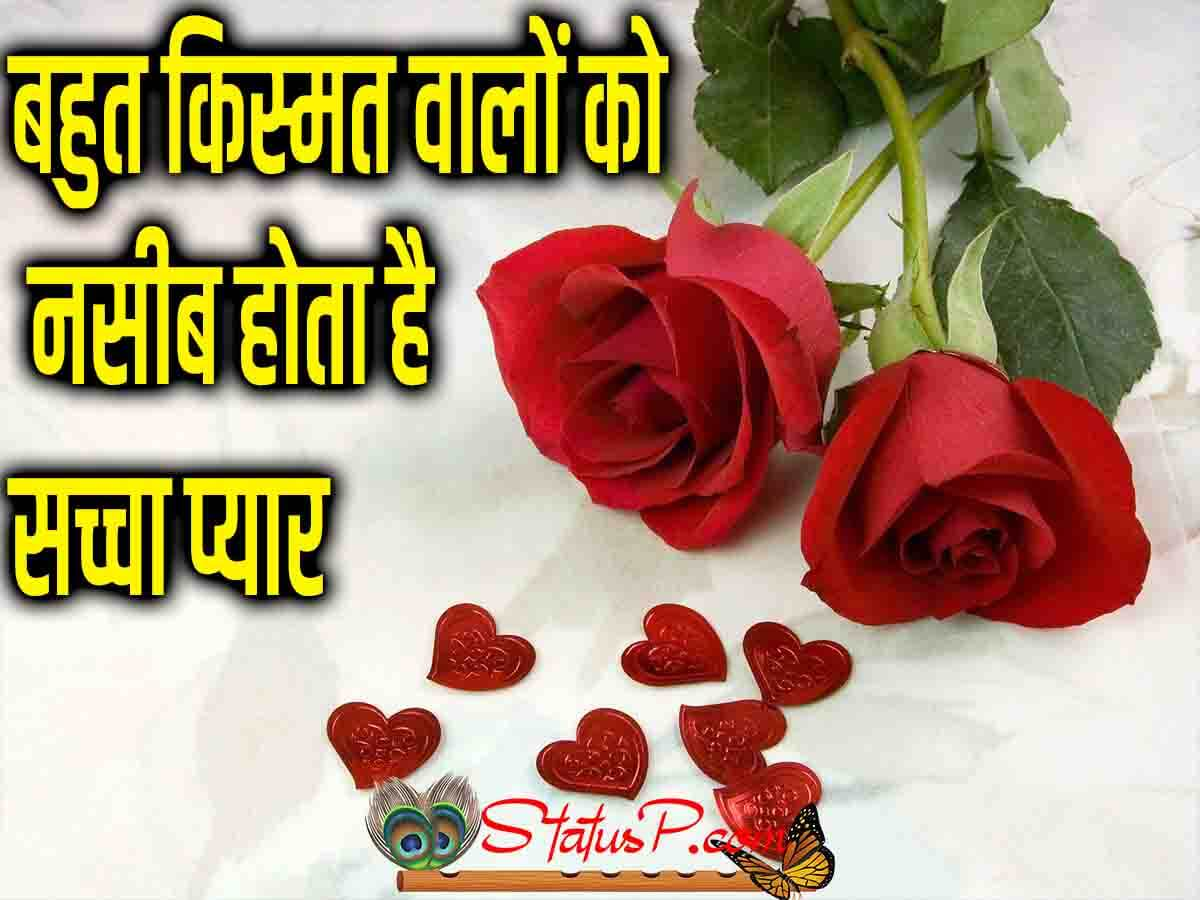 Best Love Status Hindi WhatsApp Facebook