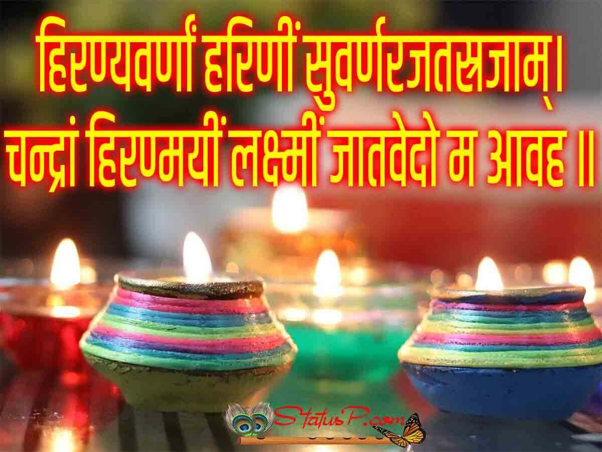 happy diwali wishes in sanskrit