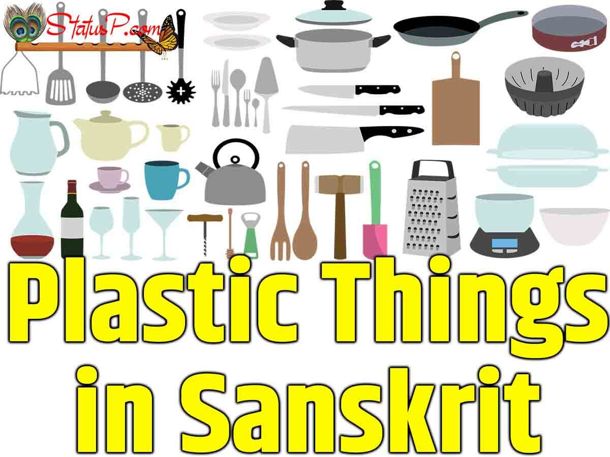 plastic things name in sanskrit