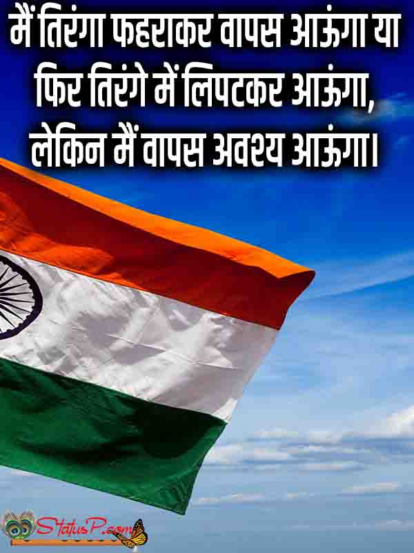 tiranga status hindi poems