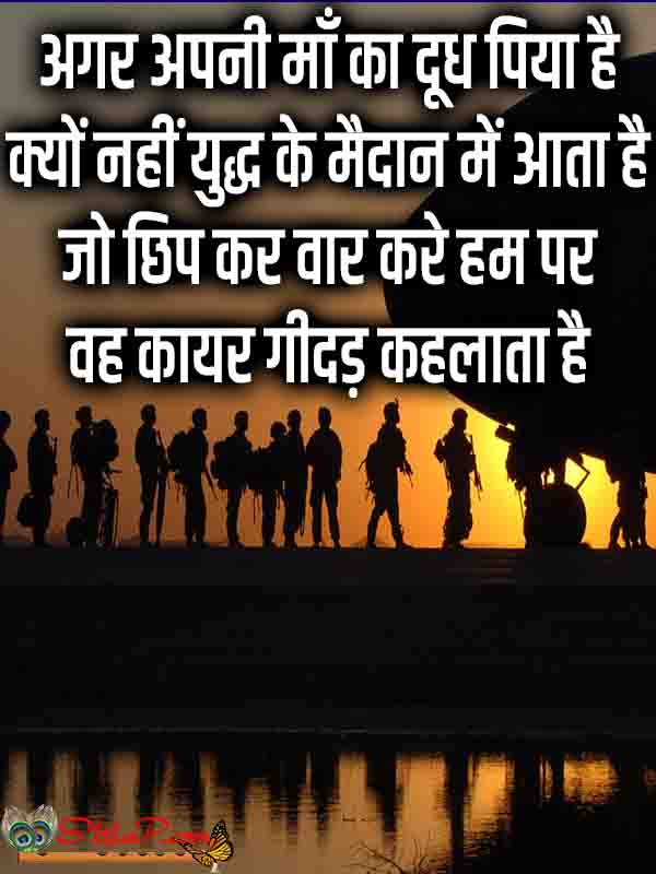 army attitude status hindi fauji status army day