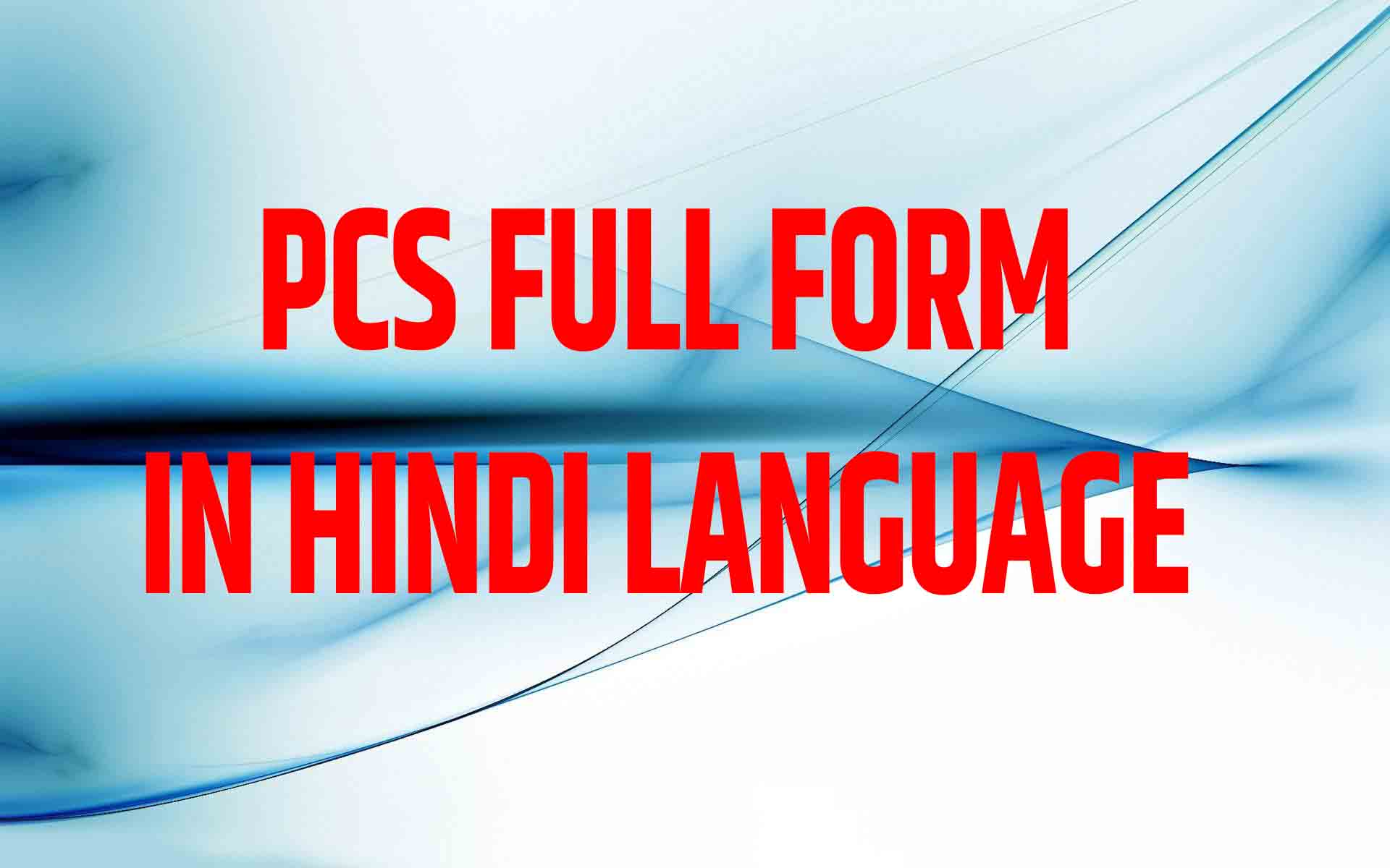 pcs full form in hindi language
