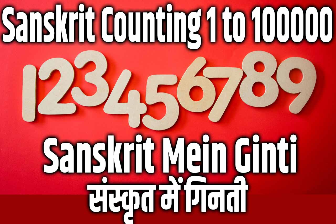 sanskrit counting 1 to 100