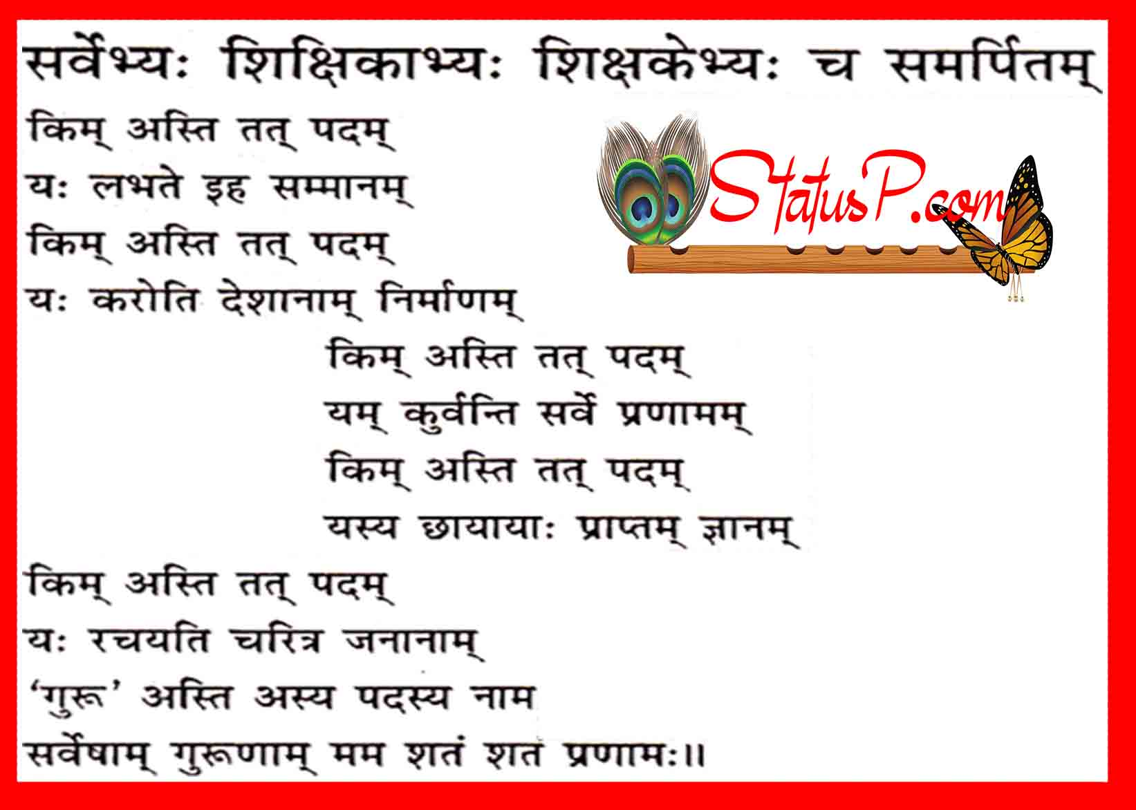 sanskrit poems on teacher