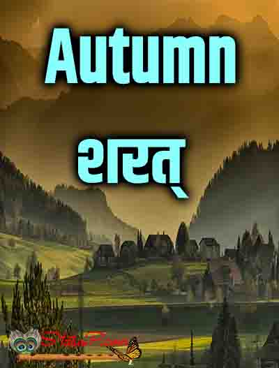 seasons name in sanskrit