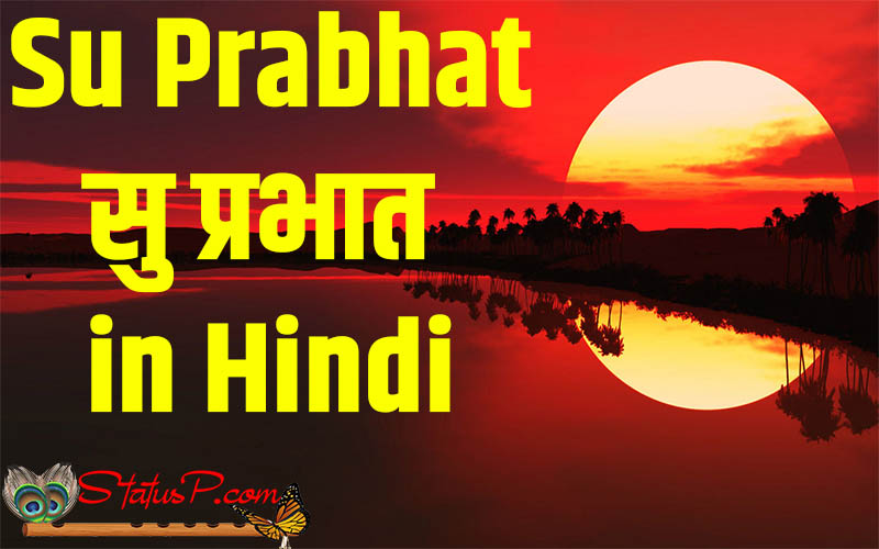 su prabhat in hindi