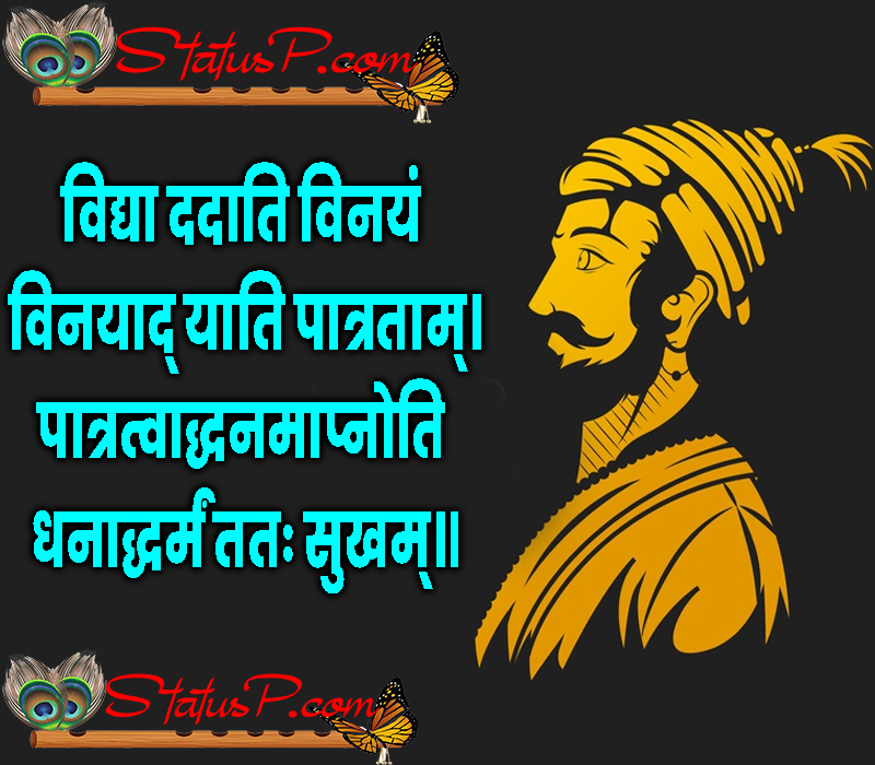 shivaji maharaj quotes in sanskrit
