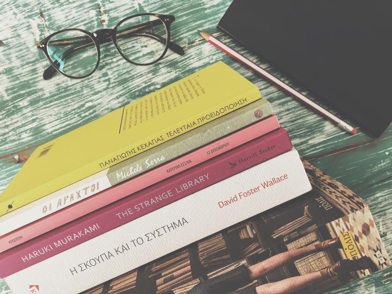 Τα βιβλία των διακοπών
