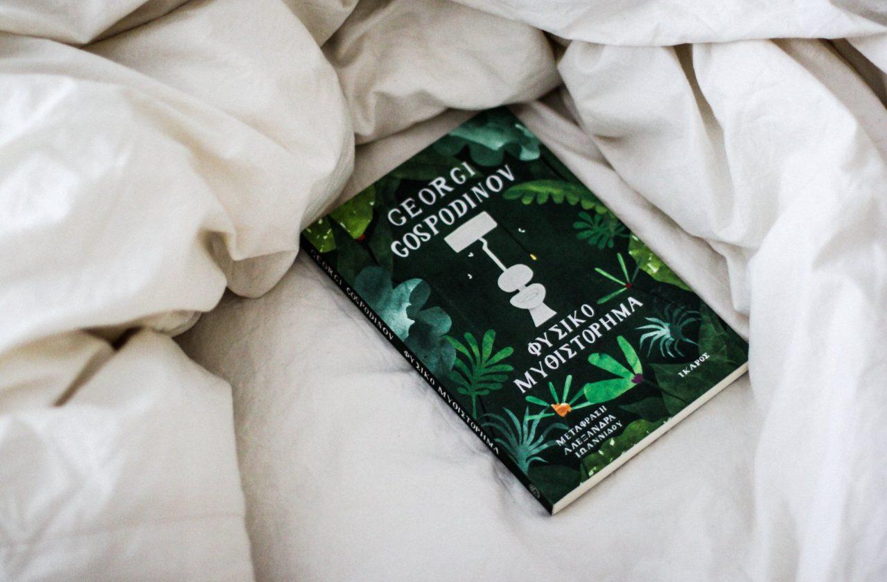 Φυσικό μυθιστόρημα