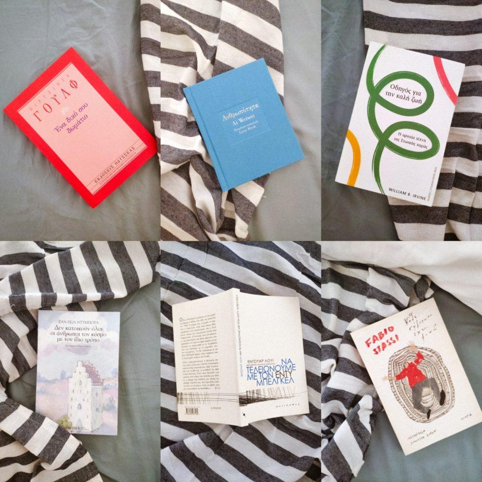 6 βιβλία για τα απομεσήμερα του Αυγούστου