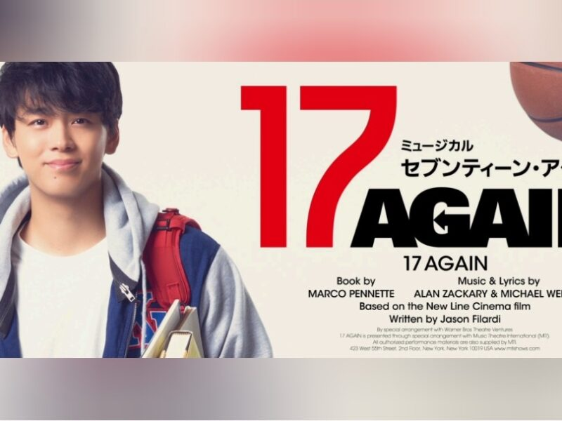 17 AGAIN – STAGE MUSICAL ADAPTATION – WORLD PREMIERE ANNOUNCED