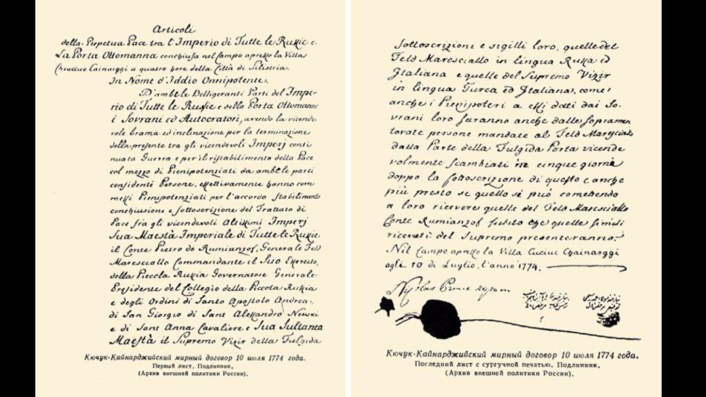 Küçük Kaynarca Antlaşması'yla ilgili olarak murahhaslar tarafından imza edilen sened