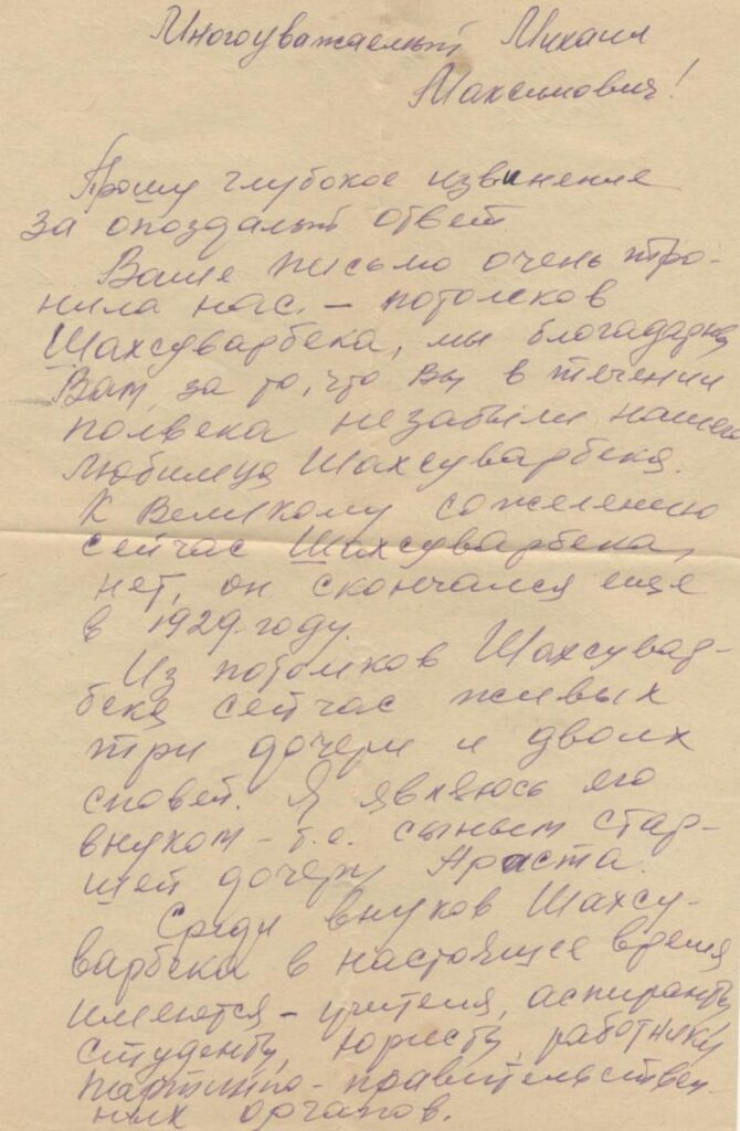 Qasim Qasimzadenin Mixail Qiqolayeve yazdigi mektub