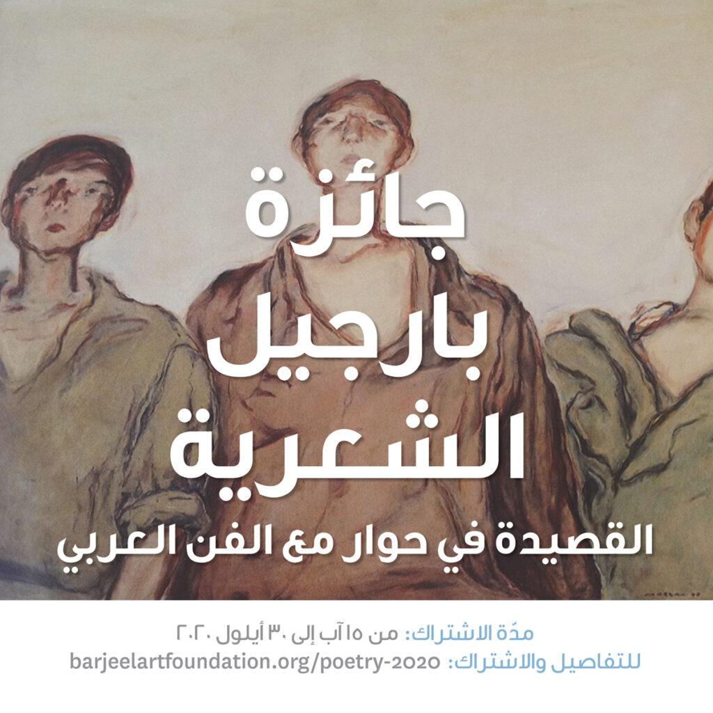 جائزة بارجيل الشّعريّة: القصيدة في حوار مع الفنّ العربي