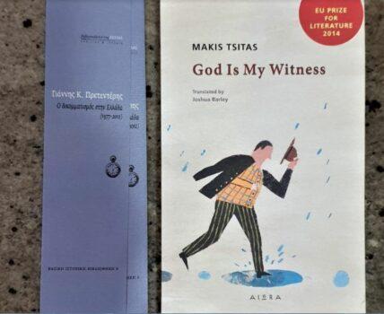 God is my Witness