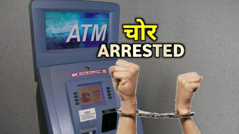 आरा शहर में एटीएम में चोरी का प्रयास करते एक गिरफ्तार-दो फरार