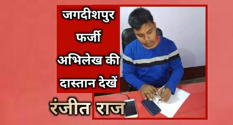 भर्ष्टाचार छुपाने के लिए भर्ष्टाचार जगदीशपुर की कहानी लंबी है जनाब -रंजीत राज