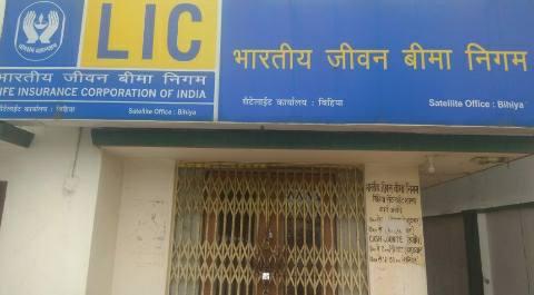 बिहिया का एलआईसी कार्यालय अघोषित रूप से बंद
