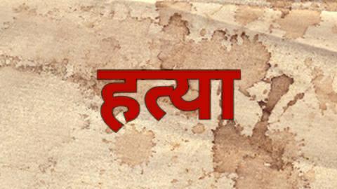 Perhap Bhojpur - youth shot dead.jpg